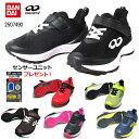 【あす楽】アンリミティブ UNLIMITIV バンダイ S-01-F トレーニングシューズ キッズ 靴