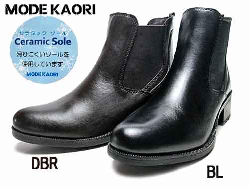 【あす楽】モードカオリ MODE KAORI サイドゴアブーツ ショートブーツ レディース 靴