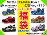 【福袋】スーパースターキッズ福袋 MOONSTAR SUPERSTAR 男の子用 2足セット キッズスニーカー