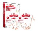 DVD YUBAメソッド 中級ボイストレーニング編驚異のカラオケ上達法1