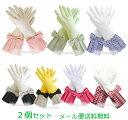 【メール便送料無料】2個選べるセット!ラブグローブ♪ゴム手袋lovegloves☆