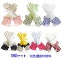 3個選べるセット!ラブグローブ♪ゴム手袋lovegloves☆【送料無料】【メール便不可】