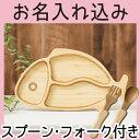 【agney*】【出産祝い】お名入れタイプBおさかなプレート スプーン、フォーク付き【ラッピング無料】【送料無料】