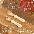 【agney*】【ご出産祝い】お名入れタイプA アグニーカトラリー M セット13.5cm【ラッピング無料】