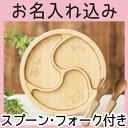 食べやすい【agney*公式】 お名入れタイプB ぐるぐるプレート スプーン・フォーク付き【食洗機対応・ラッピング無料】【ベビー・こども用食器】