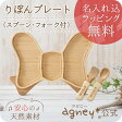 【agney*】【出産祝い】 お名入れタイプB りぼんプレート 竹スプーン、フォーク付き【ラッピング無料】【送料無料】