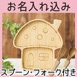 【agney*】【出産祝い】 お名入れタイプB きのこのおうちプレート 竹スプーン、フォーク付き【ラッピング無料】【送料無料】