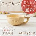 お名入れタイプA スープカップ【おしゃれ 子供 食器 食器セ...