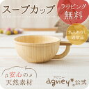 名入れ無し通常品 スープカップ【おしゃれ 子供 食器 食器セ...