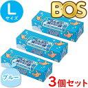 うんちが臭わない袋 BOS ボス ペット用 L サイズ 90枚入 3個セット 防臭袋 犬用 犬 トイレ マット ブルー 合計270枚