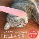 ねこじゃすり 猫じゃすり コミュニケーションブラシ ピンク ...