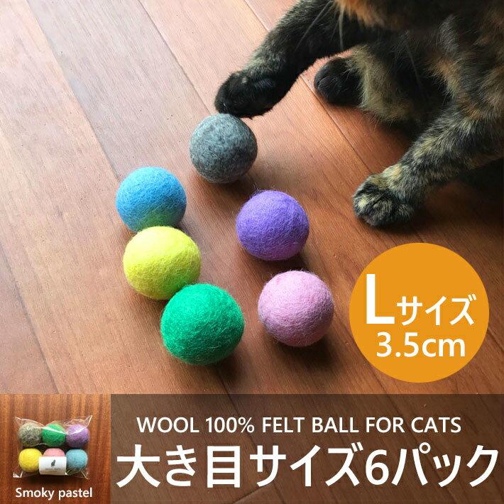 猫おもちゃボール大きいLサイズ6カラーパックスモーキーパステルカラー猫用フェルトボールおもちゃ猫じゃ