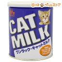 森乳サンワールド ワンラック キャットミルク(270g)【ワンラック(ONELAC)】[爽...