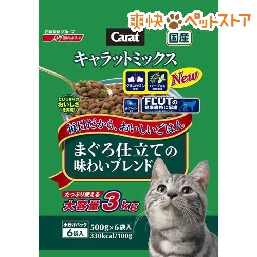 キャラットミックス まぐろ仕立ての味わいブレンド(3kg)【キャラット(Carat)】[爽快ペットストア]