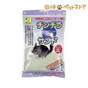 チンチラサンド(1.5kg)[爽快ペットストア]