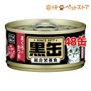 黒缶 ミニ まぐろとかつお(80g*48コセット)【黒缶シリーズ】[爽快ペットストア]