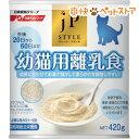 ジェーピースタイル 幼猫用離乳食(420g)【ジェーピースタ...