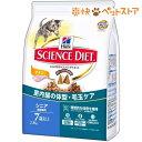 インドアキャット シニア チキン 高齢猫用(2.8kg)【サイエンスダイエット】[無着色][爽快ペットストア]