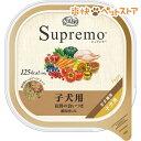 シュプレモ カロリーケア 子犬用トレイ(100g)【シュプレモ(Supremo)】[爽快ペットストア]