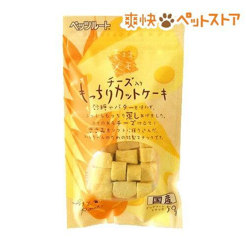 素材メモ チーズ入りもっちりカットケーキ(50g)【素材メモ】[爽快ペットストア]