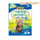 ハッピーペット ボディータオル 猫用(25枚入)【ハッピーペット】[猫 シャンプータオル][爽快ペットストア]