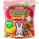 ウサギの健康食 にんじんプラス(850g)[爽快ペットストア]
