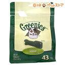 グリニーズ ティーニー(43本入)【SIE-11】【グリニーズ(GREENIES)】[犬 ドッグフード ジャーキー ガム デンタル 歯磨き][爽快ペットストア]