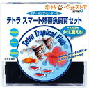 テトラ スマート熱帯魚飼育セット SP-17TF(1セット)【Tetra(テトラ)】[爽快ペットストア]