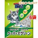 猫砂 ペーパーズグリーン(7L*6コセット)[爽快ペットストア]