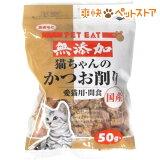 ペットイート 猫ちゃんのかつお削り(50g)【HLSDU】 /【ペットイート】
