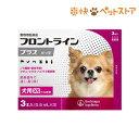 フロントラインプラス 犬用 XS 5kg未満(3本入)【フロントラインプラス】 爽快ペットストア