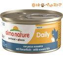 アルモネイチャー ウエットフード デイリーメニュー海魚入りお肉のムース(85g)【アルモネイチャー】[爽快ペットストア]