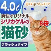 猫砂 爽快 シリカゲルの猫砂 クラッシュタイプ(4L*8コセット)【HLS_DU】 /【爽快ペットオリジナル】[猫砂 シリカゲル ねこ砂 ネコ砂 鉱物 ペット用品]【送料無料】