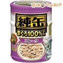純缶ミニ3P フレーク(1セット)【純缶シリーズ】[爽快ペットストア]