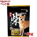 日本犬 柴専用 黒帯 鶏三昧(2kg)【日本犬】[ドッグフード][爽快ペットストア]