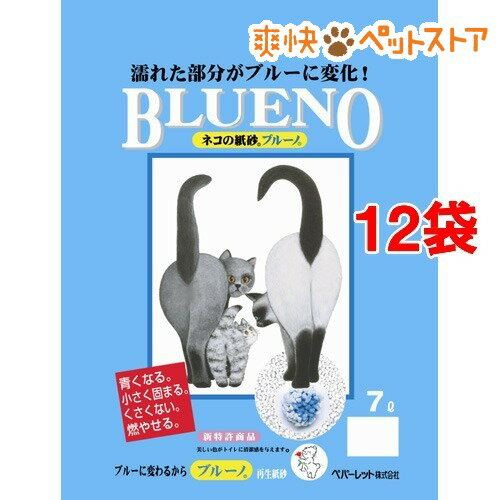 猫砂 紙 ブルーノ(7L*6コセット)【HLS_DU】 /[猫砂 ねこ砂 ネコ砂 紙 ペット用品]【送料無料】:爽快ペットストア