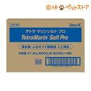 テトラ マリンソルトプロ(800L)【Tetra(テトラ)】 爽快ペットストア