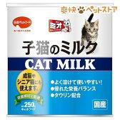 ミオ 子猫のミルク(250g)【ミオ(mio)】[猫 ミルク 粉ミルク 牛乳 国産][爽快ペットストア]