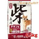日本犬 柴専用 チキン味(6.5kg)【日本犬】[国産 無着色][爽快ペットストア]