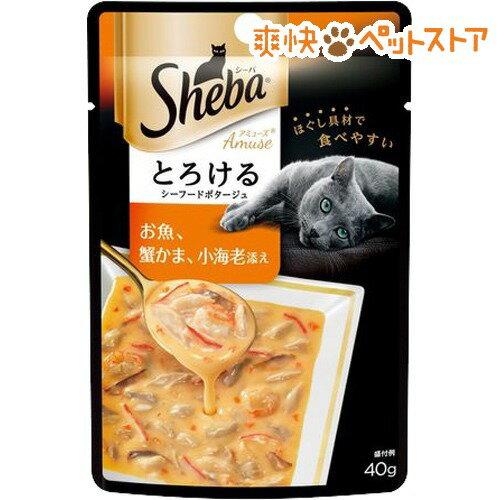 シーバアミューズ とろけるシーフードポタージュ お魚、蟹かま、小海老(40g)【Sheb1229】【シーバ(Sheba)】[爽快ペットストア]