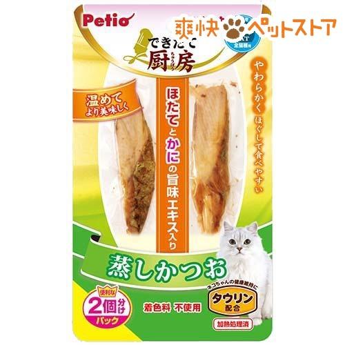 ペティオ できたて厨房 キャット 蒸しかつお(35g)【ペティオ(Petio)】[爽快ペットストア]