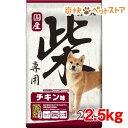 日本犬 柴専用 チキン味(2.5kg)【日本犬】[国産 無着色][爽快ペットストア]