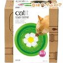 キャティット フラワーファウンテン 猫用循環式水飲み器(1コ入)【p_10】【送料無料】[爽快ペットストア]