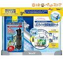 テトラ アクアリウム LEDライト付熱帯魚飼育セット AG-31TLE(1セット)【Tetra(テトラ)】[水槽セット]【送料無料】[爽快ペットストア]