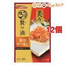 【お得】懐石 贅の滴 炙りサーモン 魚介の白だしスープ(40g*12コセット)【懐石】[爽快ペットストア]