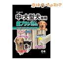 サンライズ ゴン太の中・大型犬専用 歯ブラシガム(6本入)【ゴン太】[爽快ペットストア]