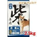 日本犬 柴専用 お魚味(2.5kg)【日本犬】[爽快ペットストア]
