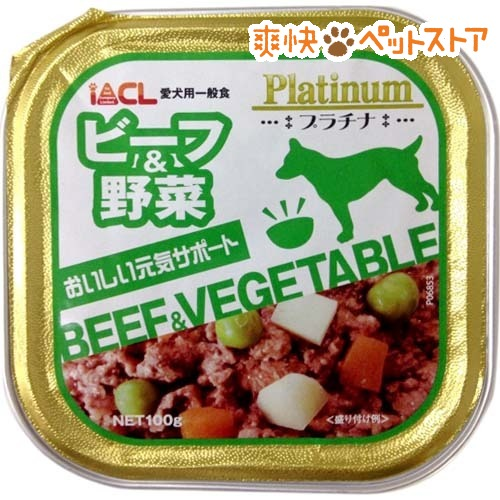 プラチナドッグレーベル アルミトレイ ビーフ&野菜(100g)【プラチナドッグレーベル】[爽快ペットストア]