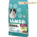 アイムス 成猫用 体重管理用 チキン(5kg)【アイムス】[【iamsc111609】]【送料無料】[爽快ペットストア]
