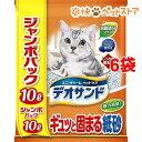 猫砂 燃やせるデオサンド(10L*6コセット)【デオサンド】【送料無料】[爽快ペットストア]